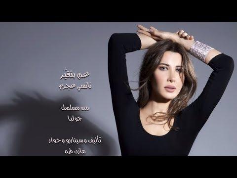 Nancy Ajram - Aam Betghayar  تتر مسلسل جوليا نانسي عجرم - عم بتغيّر
