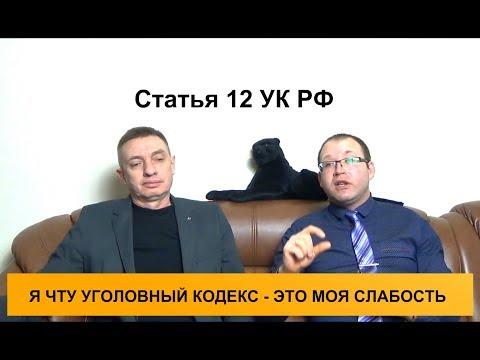 Уголовный кодекс. Статья 12 УК РФ