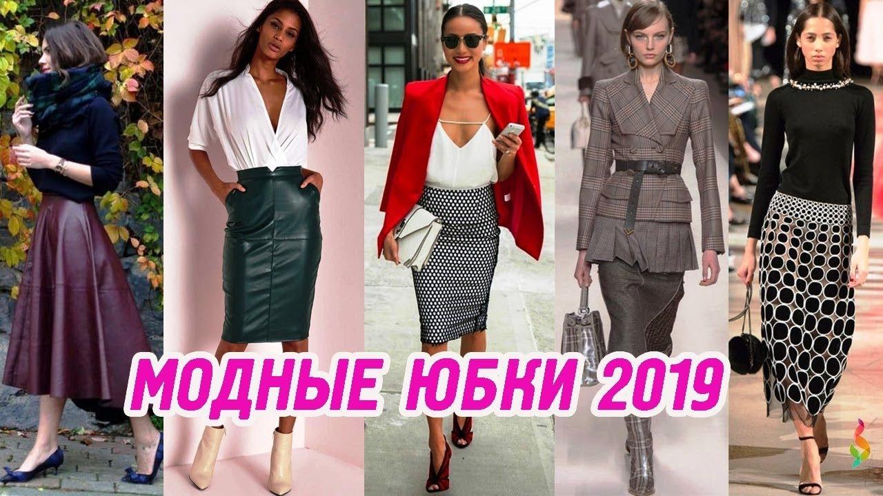 Модные Юбки Весна-лето 2019 Фото | стиль девушек модный