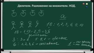 Делители - 2