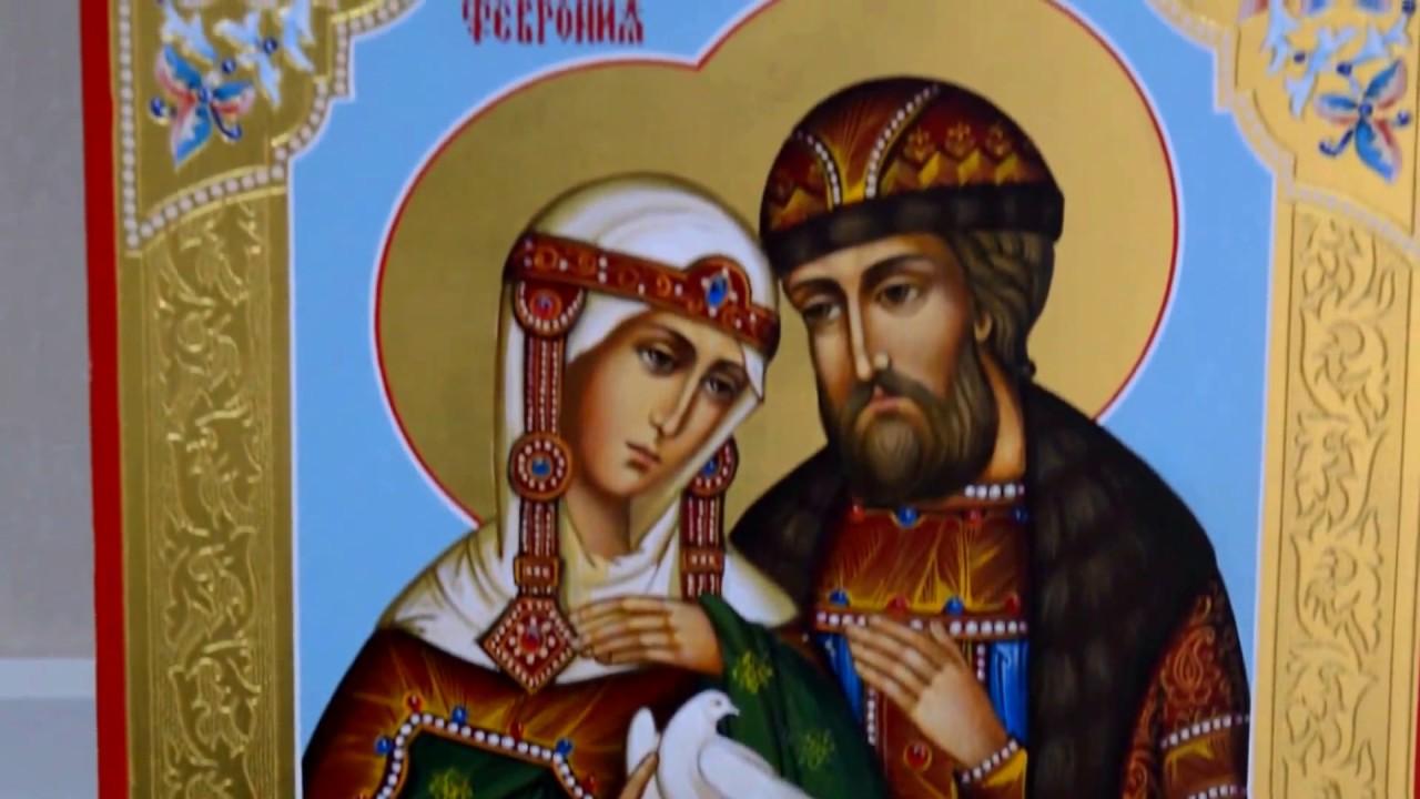 Икона Петра и Февронии Муромских с пейзажем - YouTube