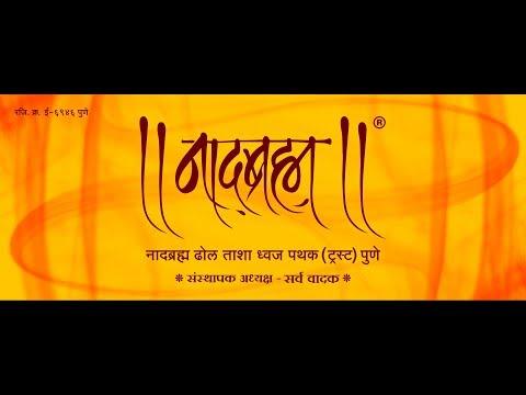 Nadhbrahma Dhol-Tasha Pathak Trust    Vadya Poojan 2018   Nashik Beat
