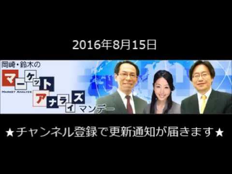 2016.08.15 岡崎・鈴木のマーケット・アナライズ・マンデー~ラジオNIKKEI