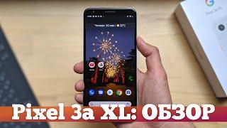 Pixel 3a XL - ЛУЧШЕЕ, что случалось с Android?