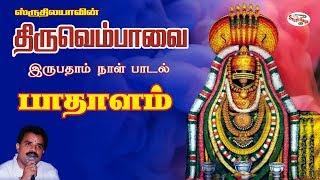 Manikkavasagarin Thiruvempavai – Padhalam