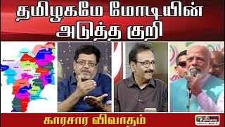 தமிழகமே மோடியின் அடுத்த குறி - காரசார விவாதம்   PM Modi Chennai Visit   Tharasu Shyam   BJP