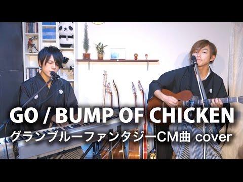 【グランブルファンタジー】GO / BUMP OF CHICKEN covered by LambSoars