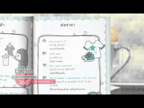 Book Guide by SE-ED : หนังสือเก่งพูดอังกฤษกับ English Conversation 360 องศา : Life Balance