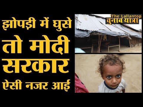 Varun Gandhi के इलाके में गांव की गरीब लड़कियां क्या बोलीं मोदी के बारे में  Lok Sabha Election 2019