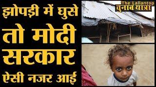 Varun Gandhi के इलाके में गांव की गरीब लड़कियां क्या बोलीं मोदी के बारे में| Lok Sabha Election 2019