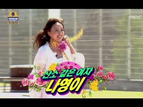 Infinite Challenge, Lee Na-young(2) #01, 이나영(2) 20120804