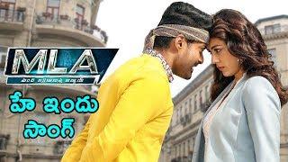 MLA Movie Songs || Hey Indu Song || Nandamuri Kalyanram, Kajal Aggarwal || Volga Videos || 2018