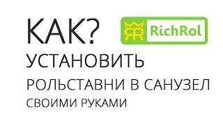 Как установить рольставни в санузел. Инструкция(ПОЛНАЯ ИНСТРУКЦИЯ: https://youtu.be/2gB0aZNdbqI Компания РичРол - richrol.ru *************************** Ccылка на видео: Ссылка на канал:..., 2015-03-29T20:34:50.000Z)