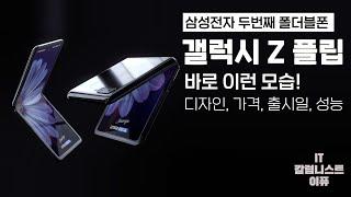 갤럭시 Z 플립, 삼성전자 갤럭시폴드2 이런 모습! (Galaxy Z Flip) [4K]
