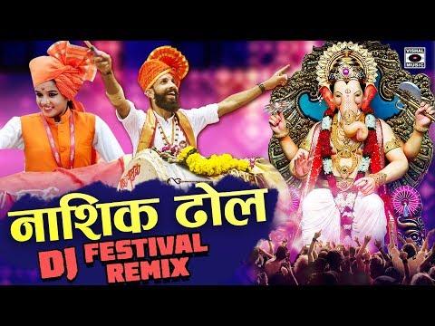 DJ Nashik Dhol - Ganpati - Ganeshotsav Festival Mix - 2018.