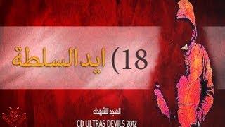 Ultras DEVILS : 18.Aed Alsolta / أيد السلطة - CD 2012
