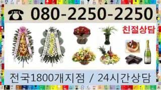 야간꽃배달 O8O-225O-225O 강원속초병원장례식장…