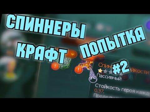видео: prime world - КРАФТ СПИННЕРОВ ПОПЫТКА НОМЕР ДВА!