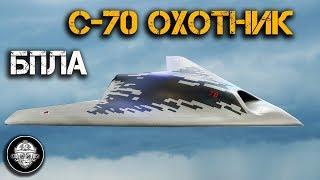 С-70 «ОХОТНИК» - все что мы знаем про новый беспилотник. Теории, предположения, слухи, легенды