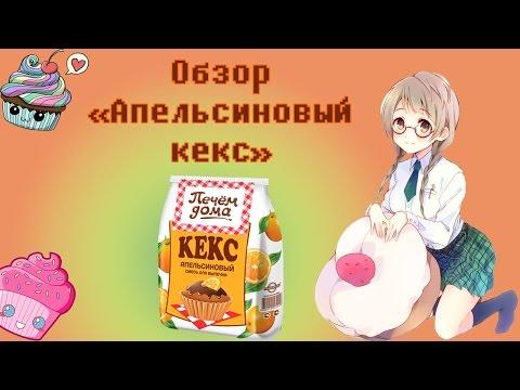 Обзор. Кулинарная смесь Апельсиновый кекс.