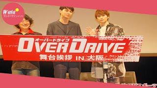 東出昌大(30)が26日、大阪市内で主演映画「OVER DRIVE」...