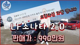 LF소나타 1000만원 이하 (판매중)[날개중고차] 허…