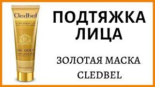 ПОДТЯЖКА ЛИЦА ДОМА с помощью маски CLEDBEL 24K GOLD с лифтинг эффектом