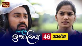 Kolamba Ithaliya   Episode 46 - (2021-08-17)   ITN Thumbnail