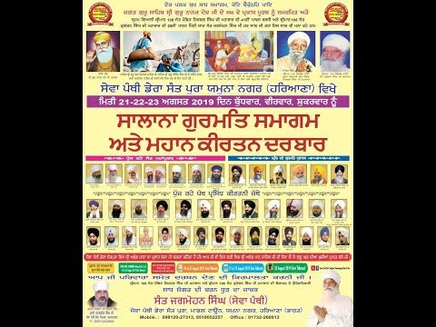 Live-Now-Gurmat-Kirtan-Samagam-From-Yamuna-Nagar-Haryana-21-Aug-2019-Evening