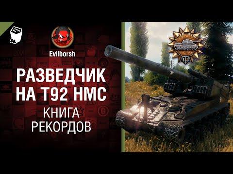Разведчик на Т92 HMC - Книга рекордов №16 - от Evilborsh и Danil_KD [World of Tanks]