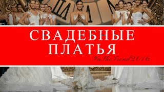 САМЫЕ МОДНЫЕ И КРАСИВЫЕ СВАДЕБНЫЕ ПЛАТЬЯ 2016 - 2017 / wedding dress