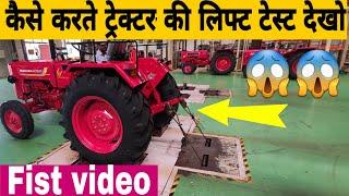 कैसे करता है महिंद्रा ट्रेक्टरों के लिफ्ट एंड रोड टेस्टिंग Mahindra 575 DI