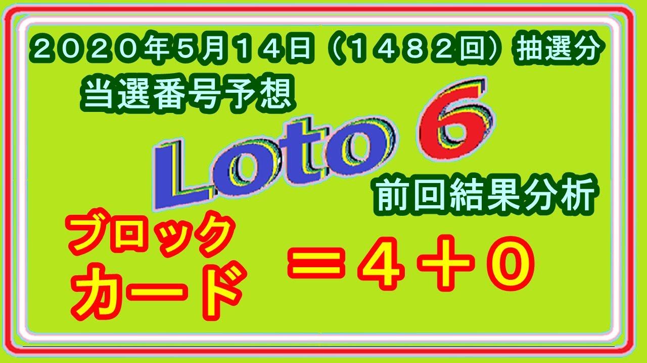 ロト 当選 宝くじ 番号 6