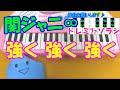 1本指ピアノ【強く 強く 強く】関ジャニ∞ ドS刑事 簡単ドレミ楽譜 超初心者向け
