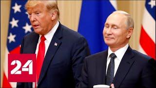 ПОЗОР и ГОСИЗМЕНА! Реакция США на встречу Трампа и Путина! 60 минут от 17.07.18