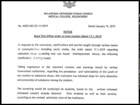 Usage of drugs among students ; Kolancherry Medical college produces Circular for  clinical tests