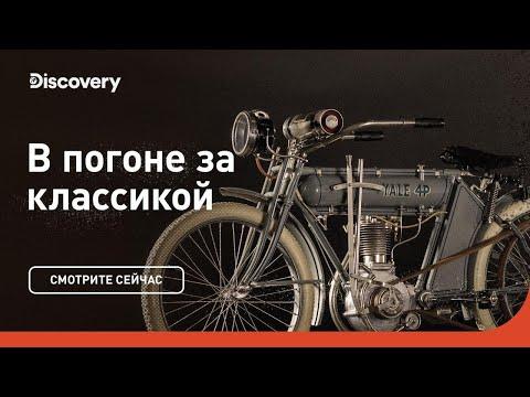 Аукционы и частные коллекции | В погоне за классикой | Discovery