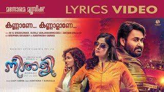Video Kannane Kannalane | Lyrics Video | Neerali | Mohanlal | Ajoy Varma  | Stephen Devasy download MP3, 3GP, MP4, WEBM, AVI, FLV Agustus 2018