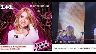 Василиса Старшова выступавшая в аннексированном Крыму теперь на украинском шоу Голос Країни
