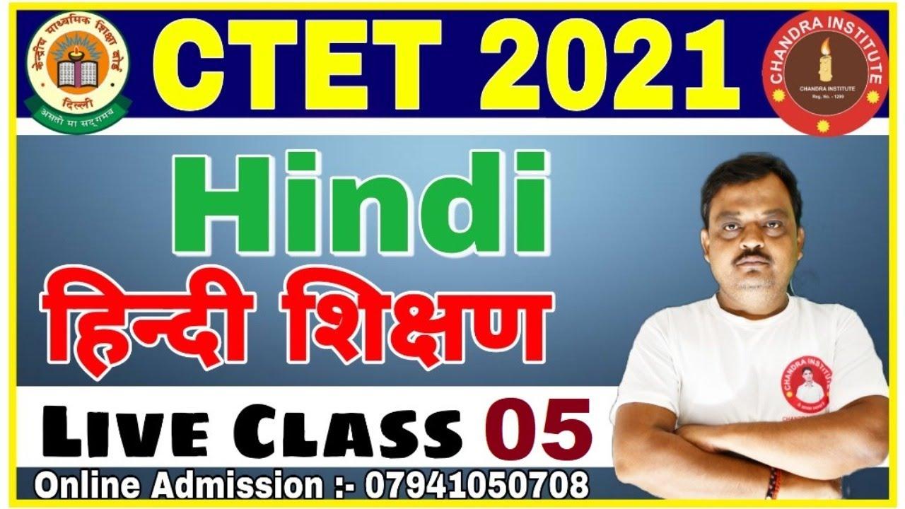 CTET 2021 Hindi Pedagogy Class 05/CTET  हिन्दी शिक्षण Preparation/ Hindi Online Classes CTET Classes