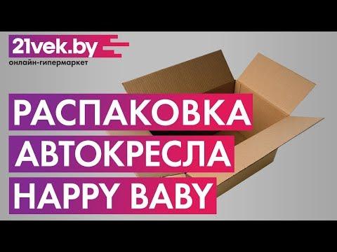 Распаковка - Автокресло Happy Baby Mustang
