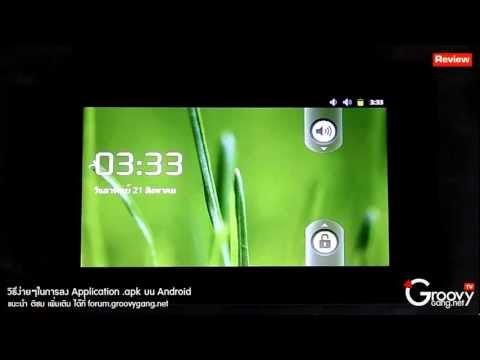 วิธีง่ายๆในการ .apk บน android
