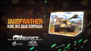 Обзор Jagdpanther: Как же она хороша!   War Thunder