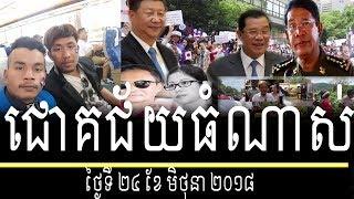 cambodia hot news today, radio khmer all 2018,មហាបាតុកម្មពលករខ្មែរនៅប្រទេសកូរ៉េខាងត្បូងបានផ្ទុះឡើង