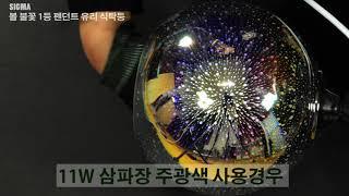볼 불꽃 1등 펜던트 유리(3D) 식탁등