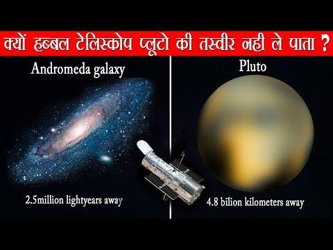 कैसे Hubble Space Telescope दूर की Galaxy को देख सकता है लेकिन हमारे सौरमंडल में स्तिथ Pluto को नही