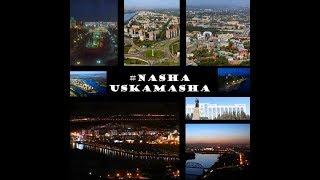 Наша Ускамаша 4 серия