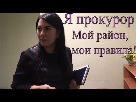 """ч.7 """"Отжали"""" по-полицейски. Ждать ли помощи от прокуратуры?!"""