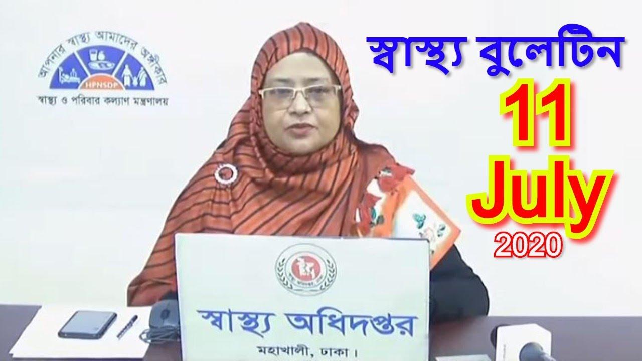 স্বাস্থ্য বুলেটিন   প্রতিদিনের করোনা আপডেট   11 July   COVID19 । DGHS   DHAKA   #BANGLADESH