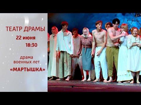 Театральная афиша Краснодар на 16–22 июня